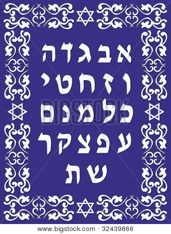 Jewish Hebrew Alphabet Design- Vector Illustration
