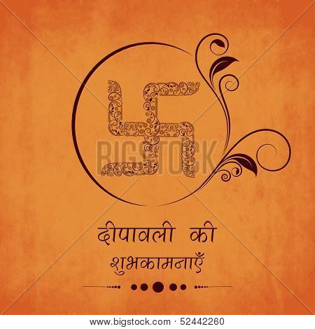 Indian festival of lights, Happy Deepawali background with Swastik symbol in floral decorated frame and Hindi text (wishes of Diwali) on grungy orange background.