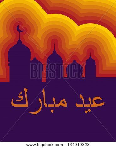 Islamic Mosque Of Colored Lines. For Holiday Ramadan Kareem. Card Islam East Style With Text