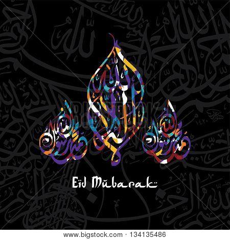 Happy Eid Mubarak Greetings Arabic Calligraphy Art