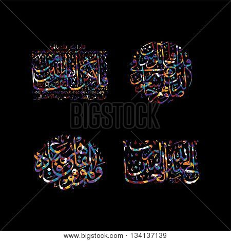 arabic calligraphy allah god most merciful gracious theme set vector art illustration
