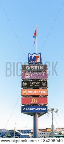 Orel, Russia - January 24, 2016: High metal post with advertising banners of commercial brands near the shopping center