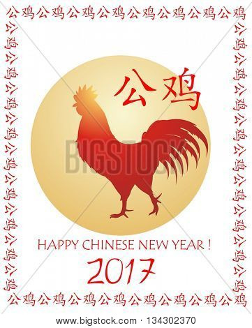 Greeting card with red rooster for lunar Chinese New year
