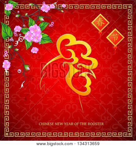 Traditional chinese greeting card design with golden rooster symbol. Hieroglyphs translation: Chinese New Year