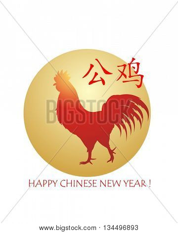 Greeting card with red rooster for lunar New year