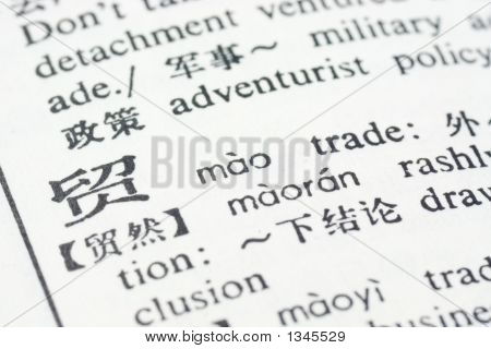 Trade Written In Chinese