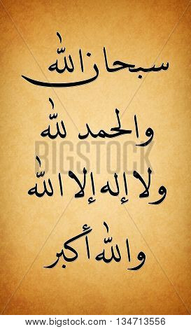Subhan Allah is an Arabic phrase often translated as