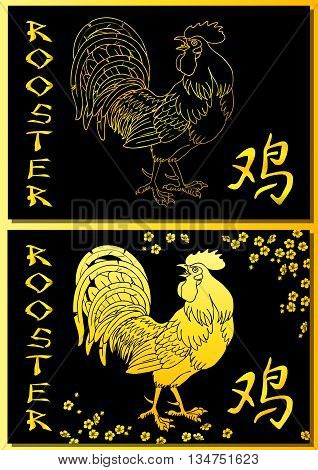 Two cards. Fervent red rooster and oriental cherry branch on white background. Fiery rooster, chicken a symbol of the Chinese new year 2017.
