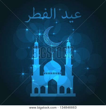 Eid al-fitr greeting card on blue background. Vector illustration. Eid al-fitr means festival of breaking of the fast.
