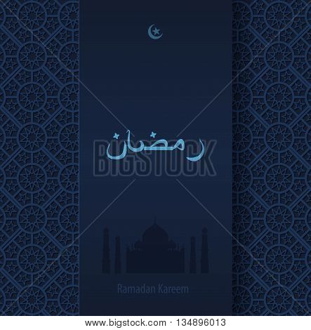Stock vector illustration dark arabesque background Ramadan, Ramazan, month of Ramadan, Ramadan greetings, happy month of Ramadan, silhouette of mosque, crescent moon, star, Arabic pattern