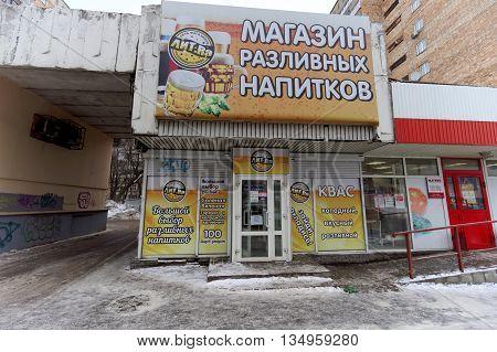 Nizhny Novgorod Russia. - February 18.2016. Shop fountain beverages in Nizhny Novgorod.