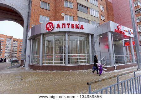 Nizhny Novgorod Russia. - February 18.2016. Log in to the pharmacy A5 on the street Maxim Gorky. Nizhny Novgorod.