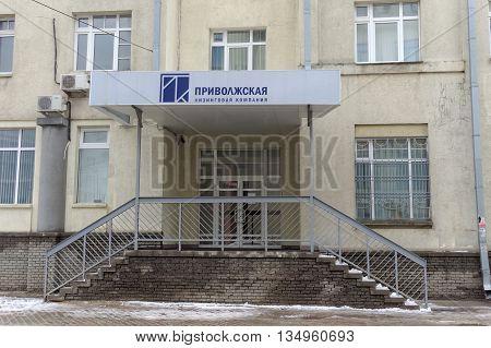 Nizhny Novgorod Russia. - February 23.2016. Privolzhskaya Leasing Company in the Nizhny Novgorod. Russia
