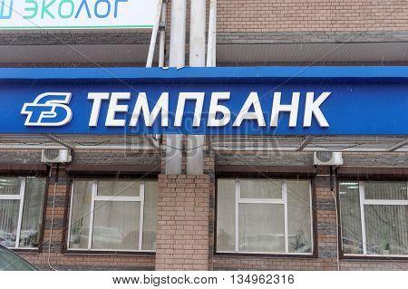 Nizhny Novgorod Russia. - February 23.2016. Bank TEMPBANK on Belinsky street