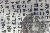 image of hangul  - black and white traditional paper from korea  - JPG
