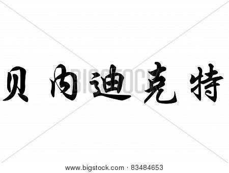 English Name Benedicte In Chinese Calligraphy Characters