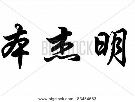 English Name Benjamin Or Benjamim In Chinese Calligraphy Characters