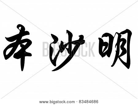 English Name Benjamin In Chinese Calligraphy Characters