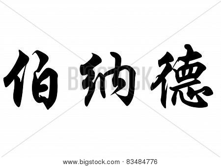 English Name Bernard In Chinese Calligraphy Characters