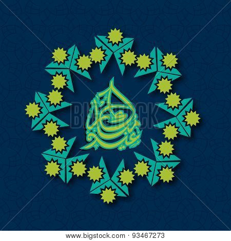 Arabic calligraphy of text Ramadan Kareem in creative rounded frame on seamless blue background for Islamic holy month of prayers, celebration.