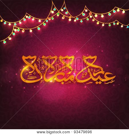 Glossy arabic calligraphy text Eid Mubarak on shiny seamlss background with glowing lights for muslim community festival celebration.