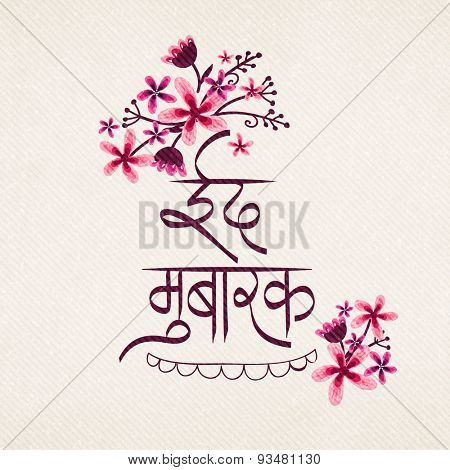 Beautiful greeting card design with Hindi text Eid Mubarak on flowers decorated background for muslim community festival celebration.