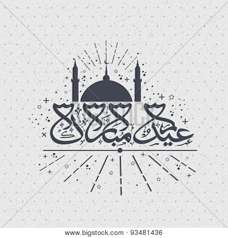 Greeting card design with arabic calligraphy text Eid Mubarak and mosque for muslim community festival celebration.