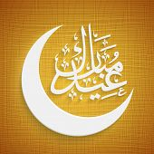 image of eid al adha  - Arabic calligraphy text Eid Mubarak with paper cutout of crescent moon on shiny seamless background for muslim community festival celebration - JPG