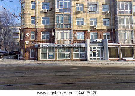 Nizhny Novgorod, Russia. - February 19.2016. United National Bank on Bolshaya Pecherskaya 32. Nizhny Novgorod. Russia.