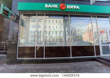 Nizhny Novgorod, Russia. - February 19.2016. UGRA BANK on the street Maxim Gorky, 262. Nizhny Novgorod. Russia