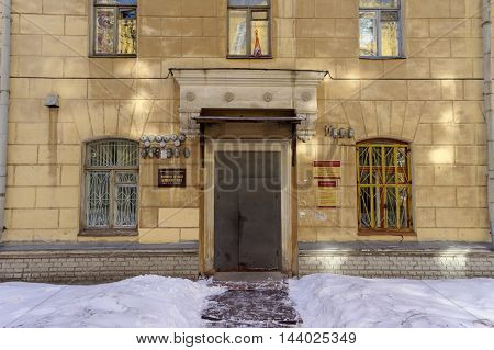Nizhny Novgorod, Russia. - February 19.2016. Central Children's Library on the street Minin, 38. Nizhny Novgorod. Russia