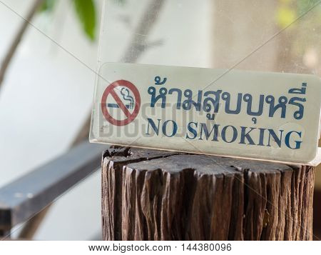 Signs no Smoking Located on Timber .