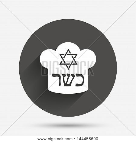 Kosher food product sign icon. Natural Jewish food with star of David and Chef hat symbol. Circle flat button with shadow. Vector