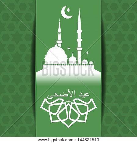 Islamic green background with an inscription in Arabic - Eid al-Adha. Feast of the Sacrifice Muslims. Vector illustration