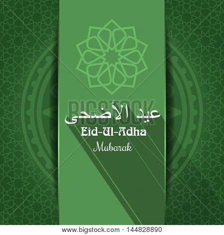 Green Islamic background for Festival of the Sacrifice with an inscription in Arabic - Eid al-Adha. Eid-Ul-Adha Mubarak. Vector illustration