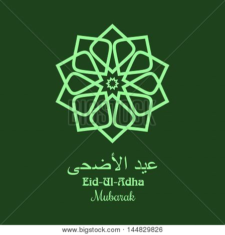Traditional green Islamic tracery and inscription in Arabic - Eid al-Adha also called
