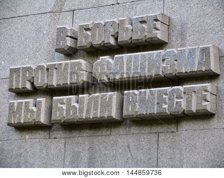 MOSCOW, RUSSIA - JULY 26, 2014: In struggle against fascism we were together - granite russian letters on same memorial on July 26, 2014 on Poklonnaya hill in Moscow, Russia