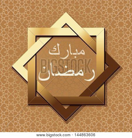 Islamic background for Muslim celebration. The inscription in Arabic - Ramadan Mubarak. Gold frame with an inscription on the background of the arabic pattern. Vector illustration