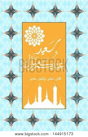 Eid Mubarak Wishes 2016 – Eid Mubarak Messages And Greetings Card , Eid Al-fitr ,  Eid Al Fitr Mubar