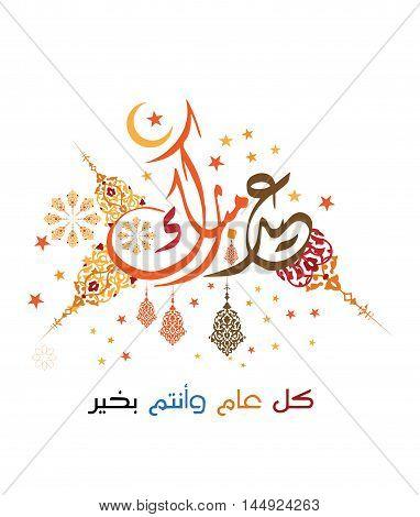 Eid Mubarak Wishes 2016 a Greetings cards Eid al-Fitr and Eid al adha Mubarak arabic calligraphy (translation Blessed eid) stock vector Illustration