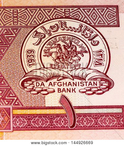 1 afghani bank note. Afgani is the national currency of Afghanistan