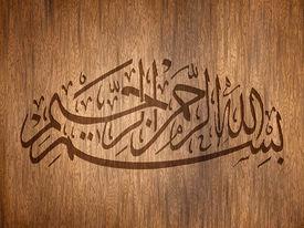stock photo of bismillah  - Bismillah  - JPG