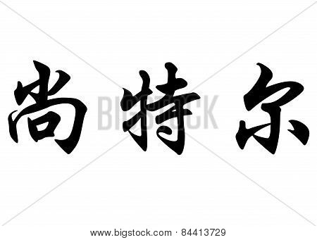 English Name Chantel In Chinese Calligraphy Characters