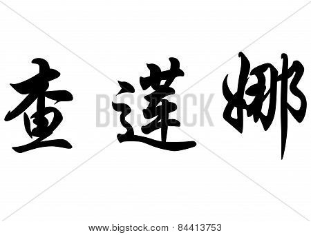 English Name Charlena In Chinese Calligraphy Characters