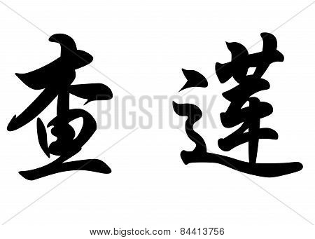English Name Charlene In Chinese Calligraphy Characters