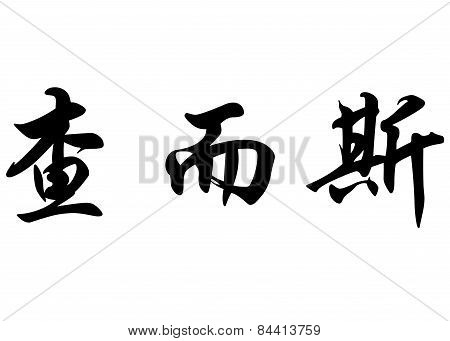 English Name Charles In Chinese Calligraphy Characters