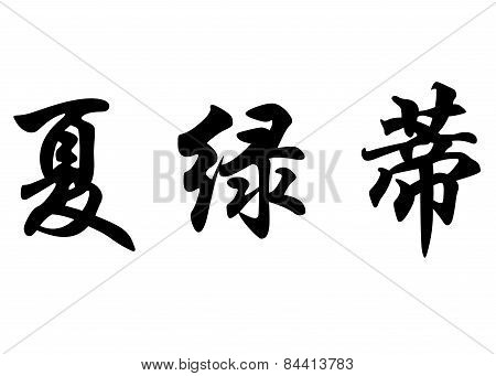 English Name Charlotte In Chinese Calligraphy Characters
