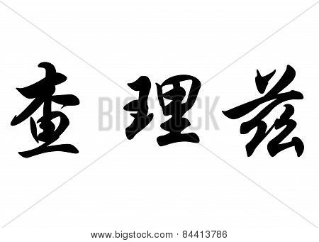 English Name Charlize In Chinese Calligraphy Characters