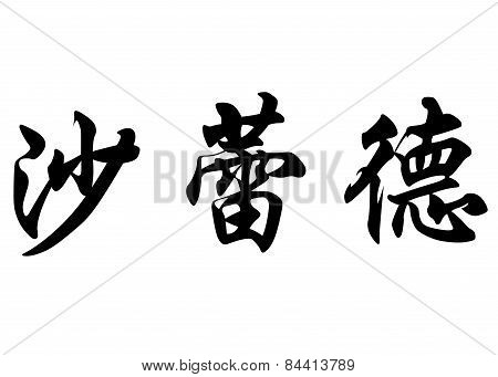 English Name Charrette In Chinese Calligraphy Characters