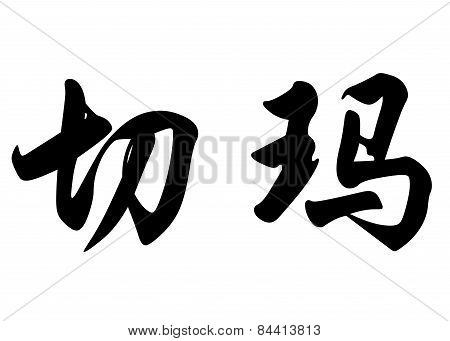English Name Chema In Chinese Calligraphy Characters